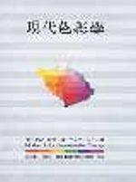 現代色彩學