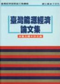 臺灣能源經濟論文集