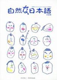 自然な日本語,初級篇