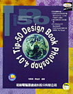 Design book : photoshop 4.01 tip 50