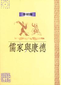 儒家與康德