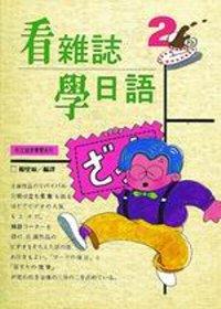 看雜誌學日語