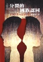 分裂的國族認同 :  1975-1997 = The ambivalence of national identity in Taiwan,1975-1997 /