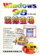 Windows 98震撼登場