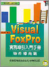 Visual FoxPro實務導引入門手冊,物件導向篇