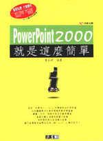 PowerPoint 2000就是這麼簡單