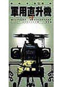 軍用直升機 /