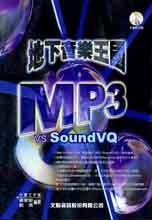 地下音樂王國:MP3 vs SoundVQ