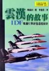 雲漢的故事 :  IDF戰機引擎研發過程剖析 /