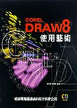 COREL DRAW使用藝術