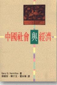 中國社會與經濟 /