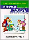 快快樂樂學 DBASE