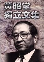 黃昭堂獨立文集