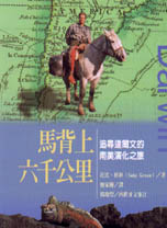 馬背上六千公里:追尋達爾文的南美演化之旅