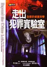 走出犯罪實驗室 =  Beyond the crime lab : the new science of investigation, Rev. ed /