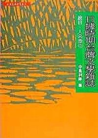 日據時期台灣文學雜誌總目.人名索引