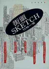 街頭 SHETCH /