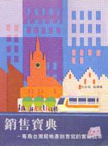 銷售寶典:專為台灣房地產銷售寫的實戰教本