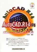 AutoCAD R14探秘:AutoLISP入門