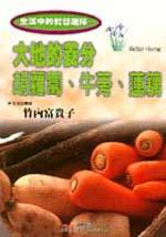 大地的養分:胡蘿蔔.牛蒡.蓮藕