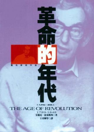 革命的年代 : 1789-1848