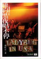 美國音樂之旅:紐約黑夜唱不停:藍調芝加哥