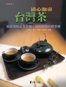清心泡壺台灣茶