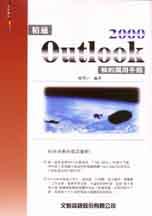 精通Outlook 2000我的萬用手冊