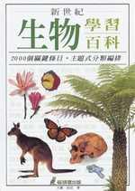 新世紀生物學習百科