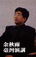 余秋雨臺灣演講 /
