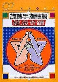 旋轉手指體操健康奇蹟