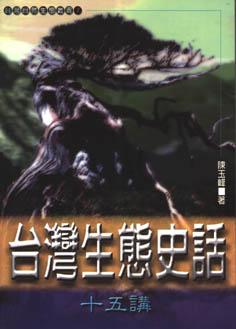 台灣生態史話