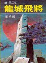 龍城飛將 :  『城』第二卷 /