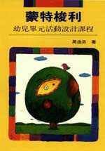 蒙特梭利幼兒單元活動設計課程 /