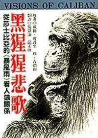 黑猩猩悲歌:從莎士比亞的《暴風雨》看人猿關係