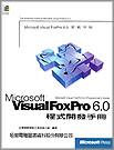 Visual FoxPro 6.0程式開發手冊