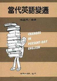 當代英語變遷