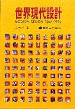 世界現代設計 = Modern design 1864-1996