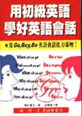 西村式英語學習法:用初級英語學好英語會話