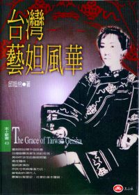 臺灣藝妲風華 =  The grace of Taiwan geisha /