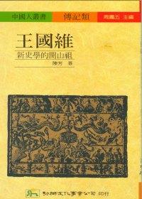 王國維:新史學的開山祖