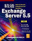 精通Microsoft Exchange Server 5.5
