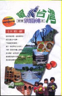 單飛台灣:跟著青年活動中心走