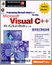 Visual C++ 6.0程式設計指南:應用程式架構篇