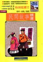 民間故事精選 /