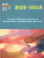 觀光政策、行政與法規:互動與調適