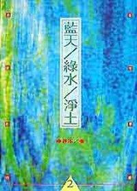 藍天/ 綠水/ 淨土