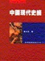 中國現代史綱 /