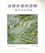 找尋失落的空間:都市設計理論