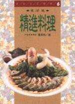 精進料理:東洋風